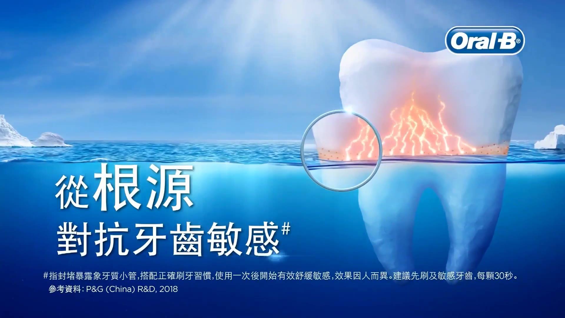 央视广告欣赏-欧乐-B抗敏护龈牙膏