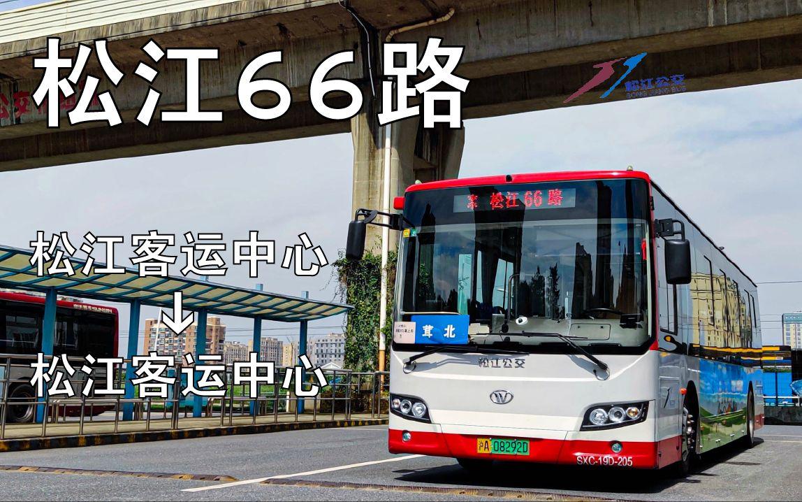 [POV129] 上海松江公交 松江66路 全程POV
