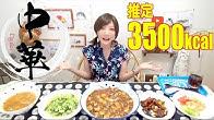 【木下】【木桶】我想吃辣的!!5道中国菜!马波豆腐……等[3500kcal]使用cc](2019年8月20日17时15分)