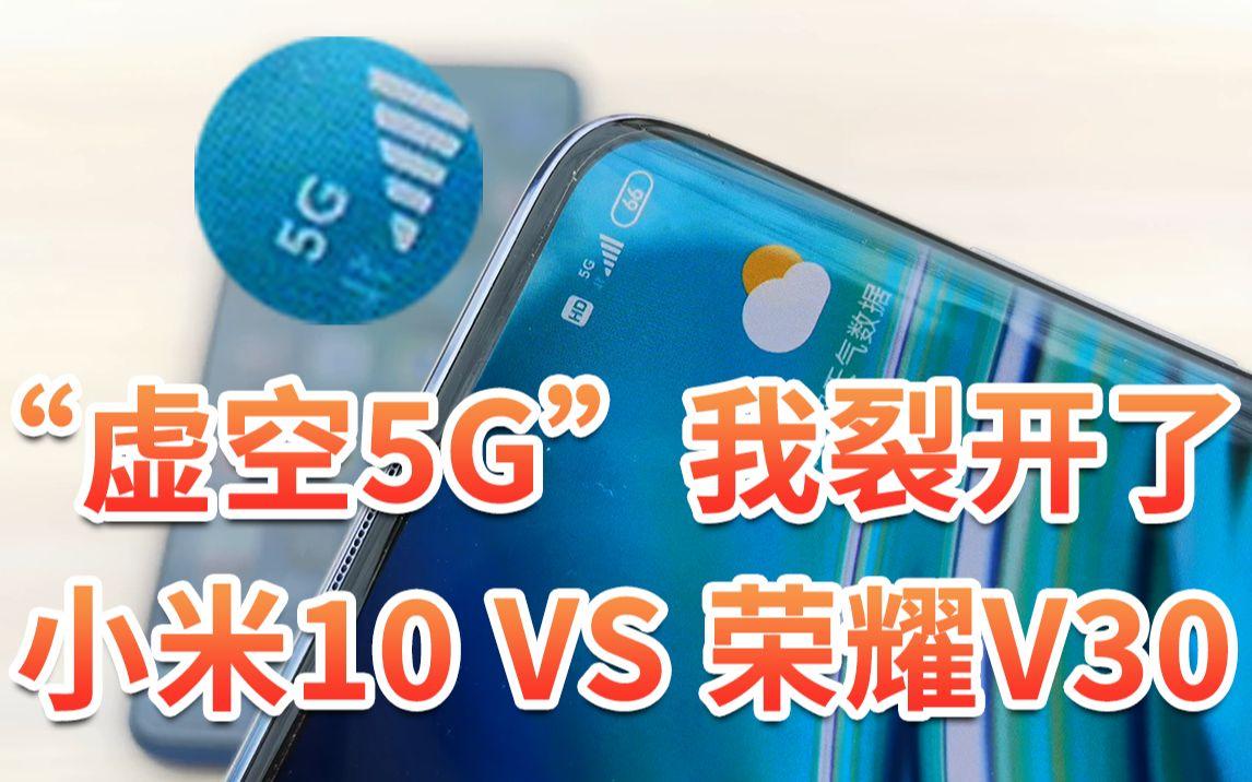 """""""虚空5G""""我当场裂开!小米10 VS 荣耀V30的5G性能测试"""