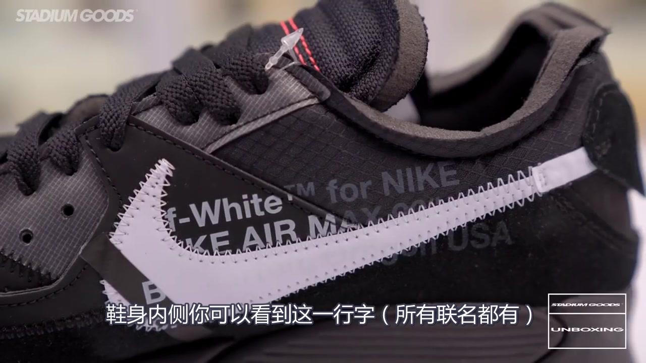 d227c7ddda 黑叔叔带你开箱Off-White x Nike Air Max 90最新配色!你买还是...买?_哔哩哔哩(゜-゜)つロ干杯~-bilibili