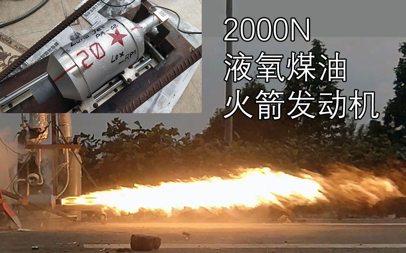 硬核up自主研發國內首臺2000N全離心式噴注器液氧煤油火箭發動機