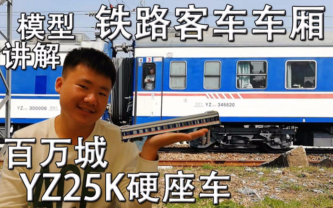 百万城火车模型视频_【深铁Fox】【百万城 塞拉门YZ25K】第十一期模型视频 【HO比例1:87 ...