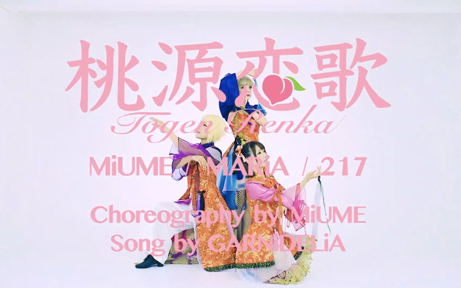 【Miume・MARiA・217】桃源恋歌【舞见 第5弹!!!】