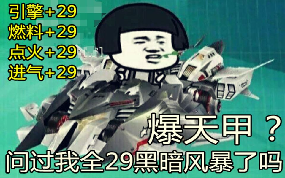 qq飞车黑暗风暴视频_【晓凯】全29万改T2机甲黑暗风暴的恐怖实力!_哔哩哔哩 (゜-゜ ...