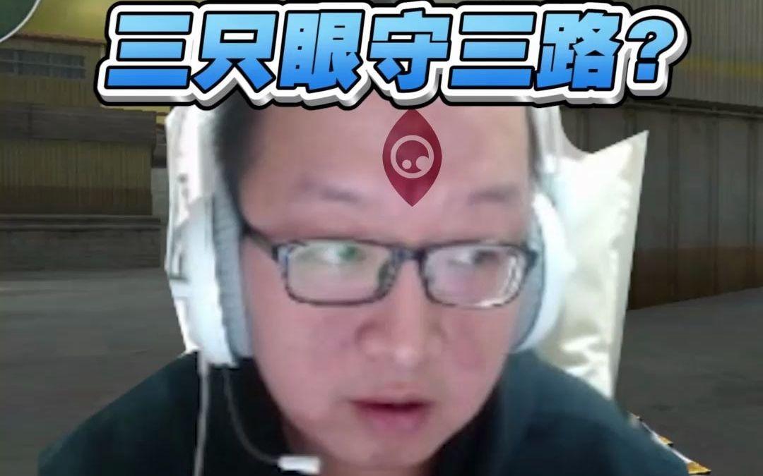"""穿越火线:电竞""""二郎神""""横着拉A大?绝迹:三只眼守三路!"""