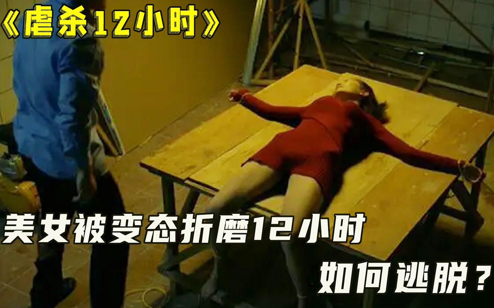 美女被变态保安暗恋7年,被绑架折磨12小时,如何逃脱?