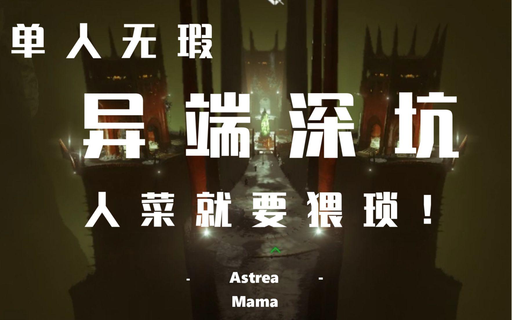 【命运2】不卡BUG女肝帝单人无暇深坑[Astrea—Mama]