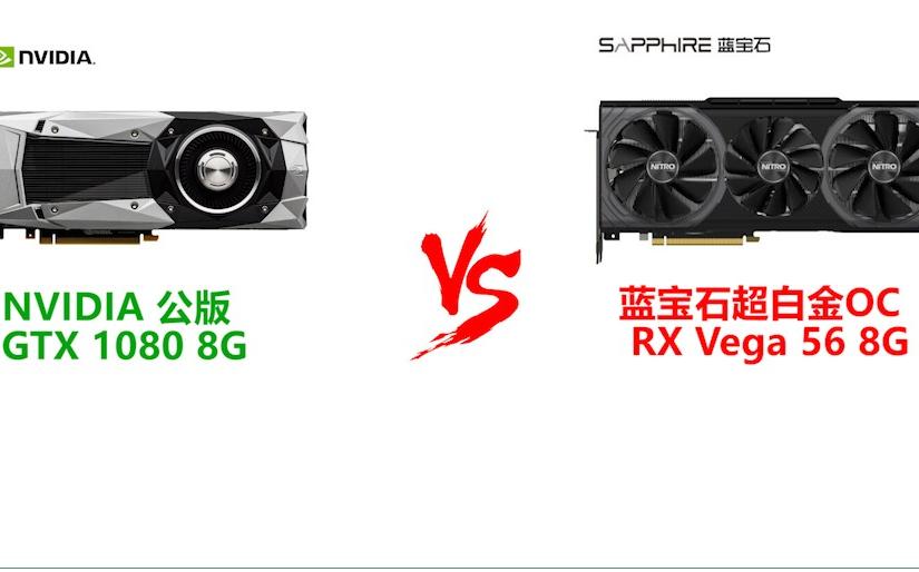 阿尔卑斯】蓝宝石超白金Vega 56 VS Nvidia GTX 1080 公版游戏