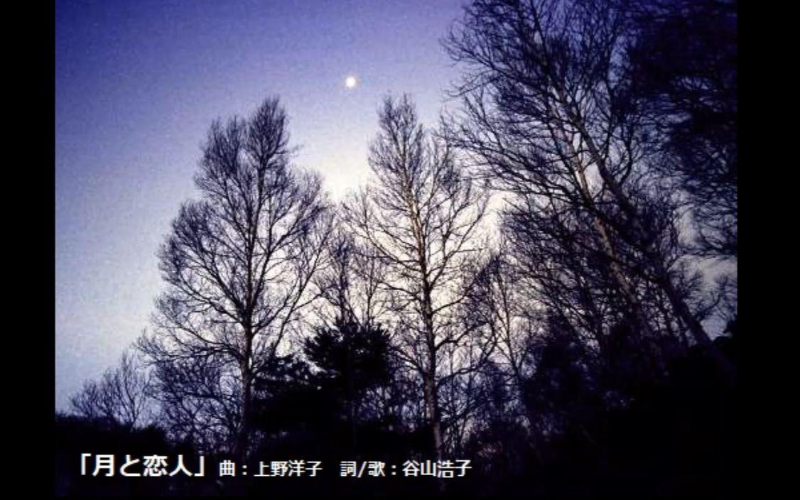 【谷山浩子】月と恋人【上野洋子】