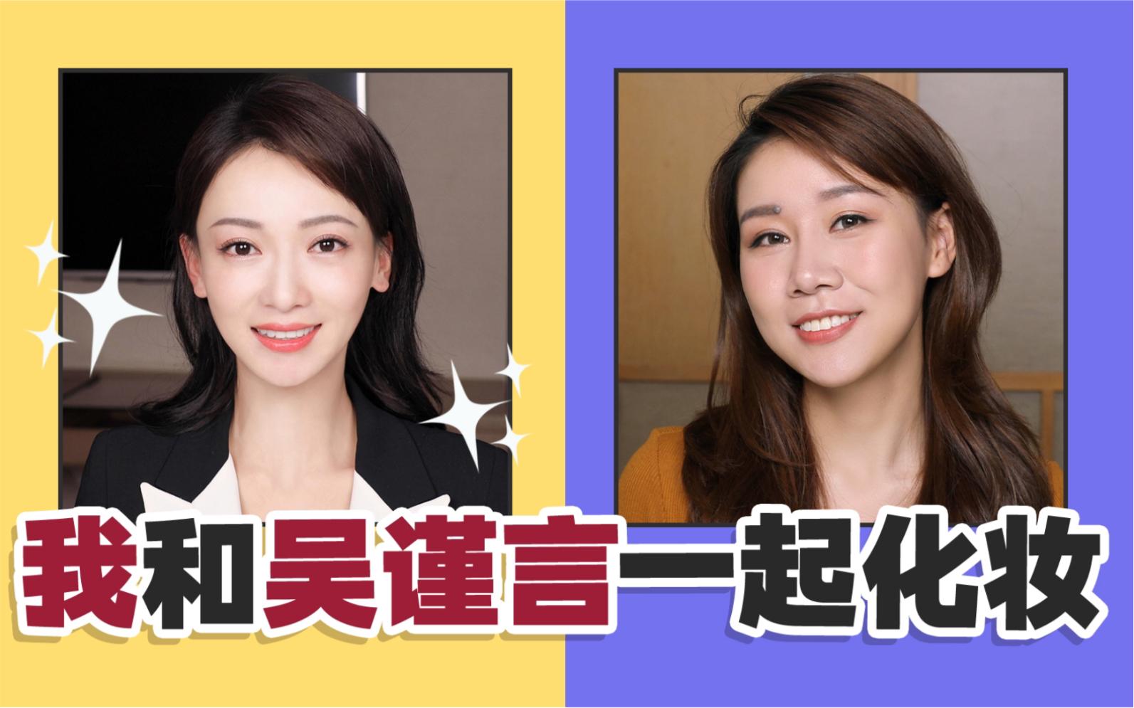 女明星化妆视频_素人和女明星,一起化妆PK??结果很惊人…_哔哩哔哩 (゜-゜)つ ...