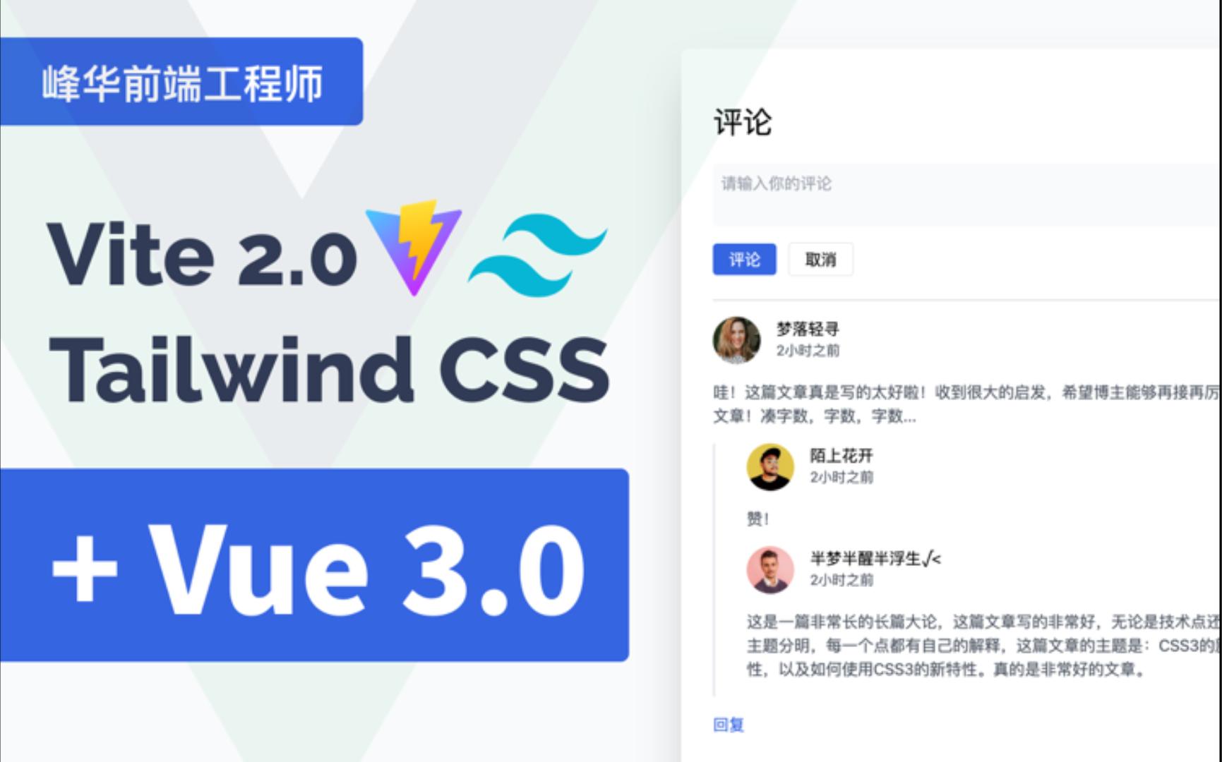 Vite 2.0 + Tailwind CSS 改装为 Vue 3.0 | 留言板系统