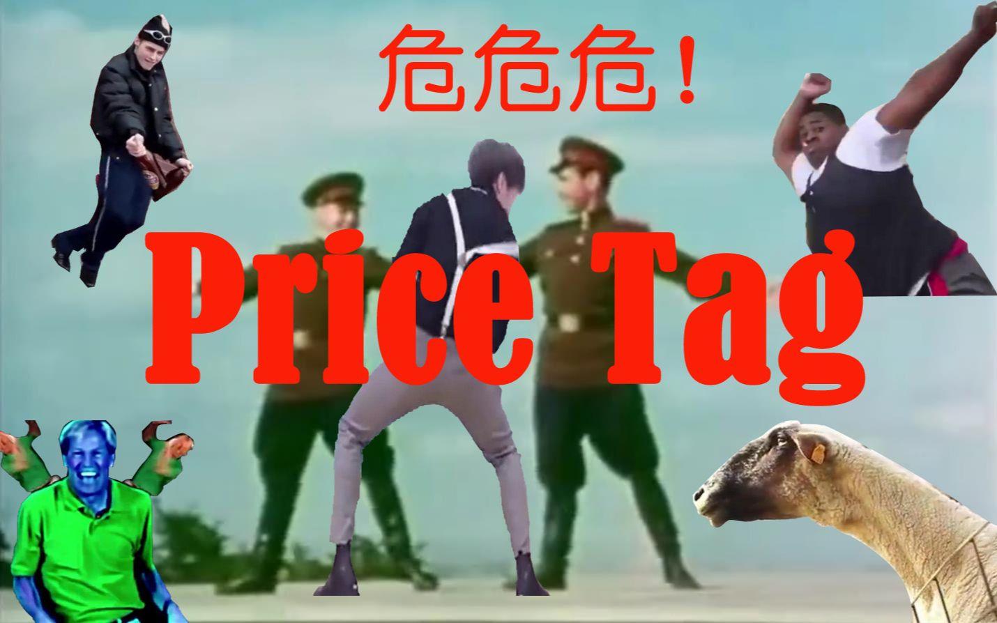 爷 青 回 ——《Price Tag》