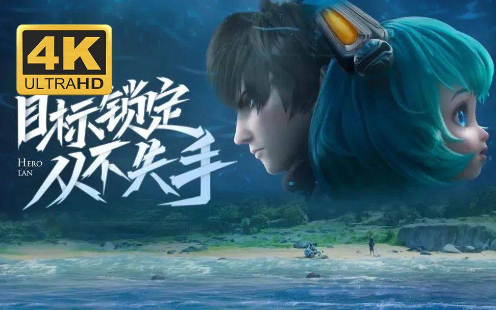 【4K/王者荣耀】高燃CG全合集,已更新至澜CG《目标》