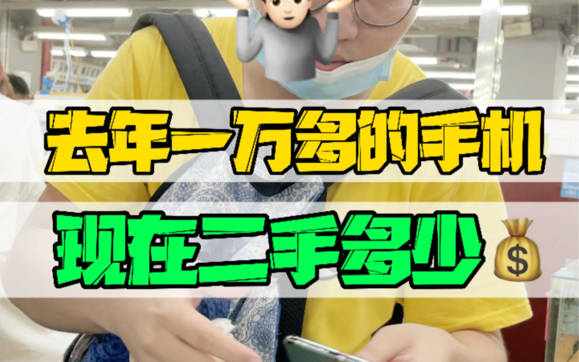 去年还要一万多的手机现在竟然只要这么点了,在华强北真的是手机按斤卖!#华强北 #手机 #iphone