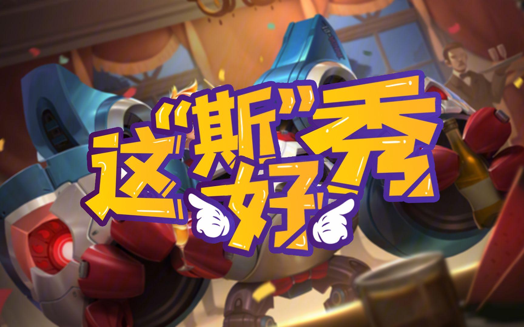 """《这""""斯""""好秀》第75期:防御塔克星刘禅"""