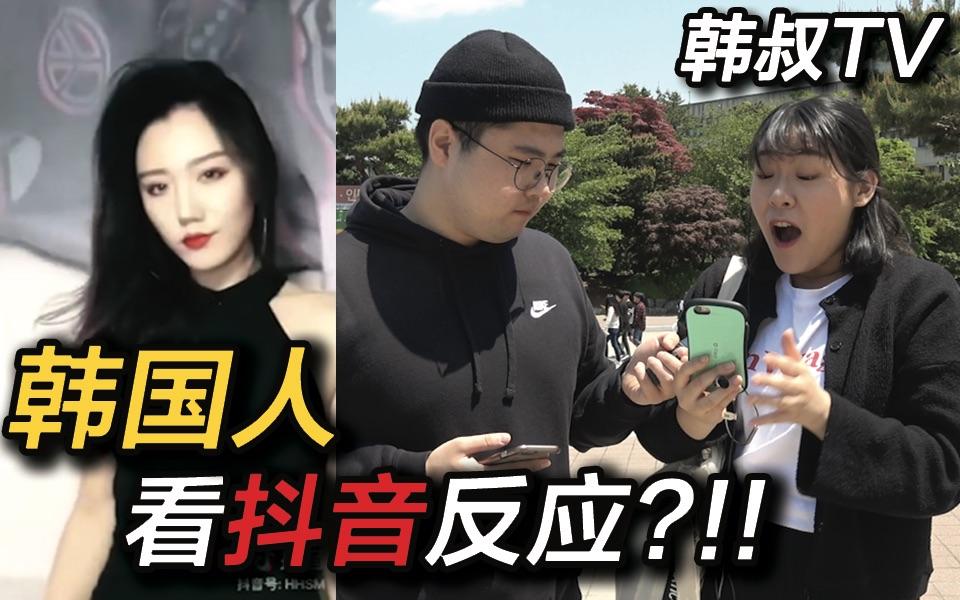 韩国人看抖音反应的全部相关视频_bilibili
