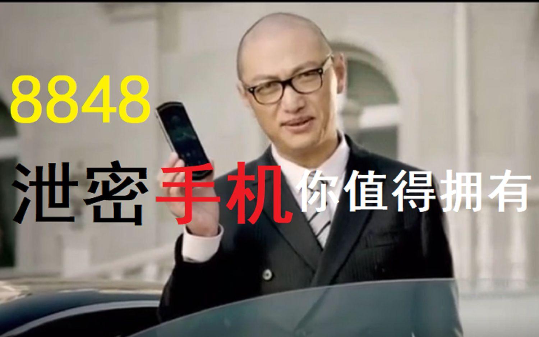 【8848】8848辣鸡手机!_哔哩哔哩 (゜-゜)つロ 干杯~-bilibili