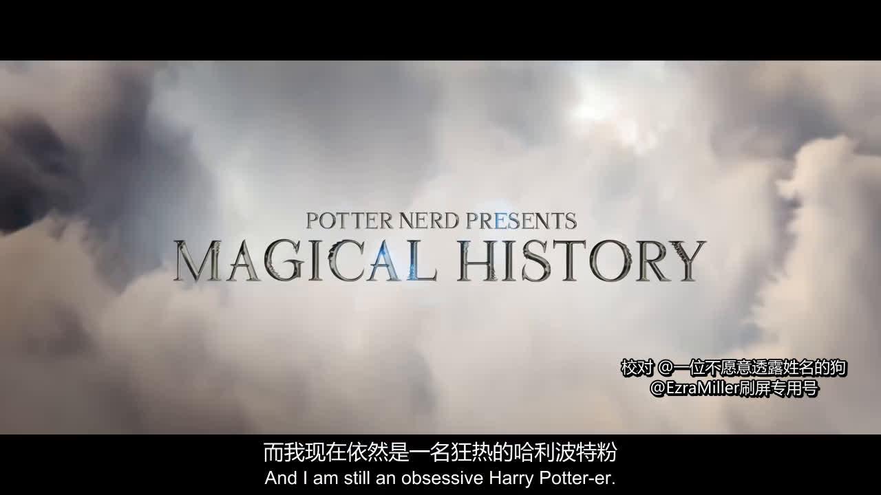gayxxxooo_【宣传】magical history with ezra miller 听e妹讲魔法世界史