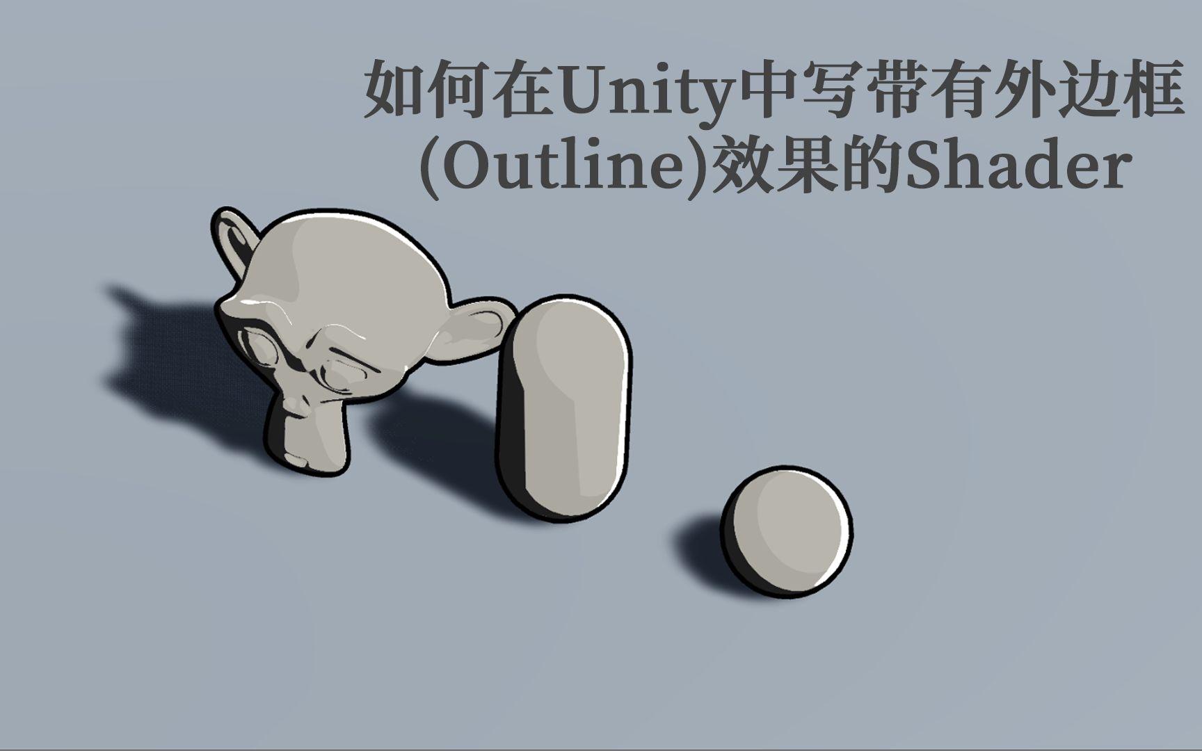如何在Unity中写带有等宽外边框 (Outline)效果的Shader (补录)_哔哩哔哩 (゜-゜)つロ 干杯~-bilibili
