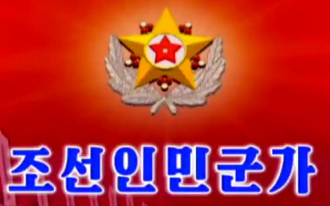 南非世界杯的歌_2018版朝鲜人民军军歌演唱_哔哩哔哩 (゜-゜)つロ 干杯~-bilibili