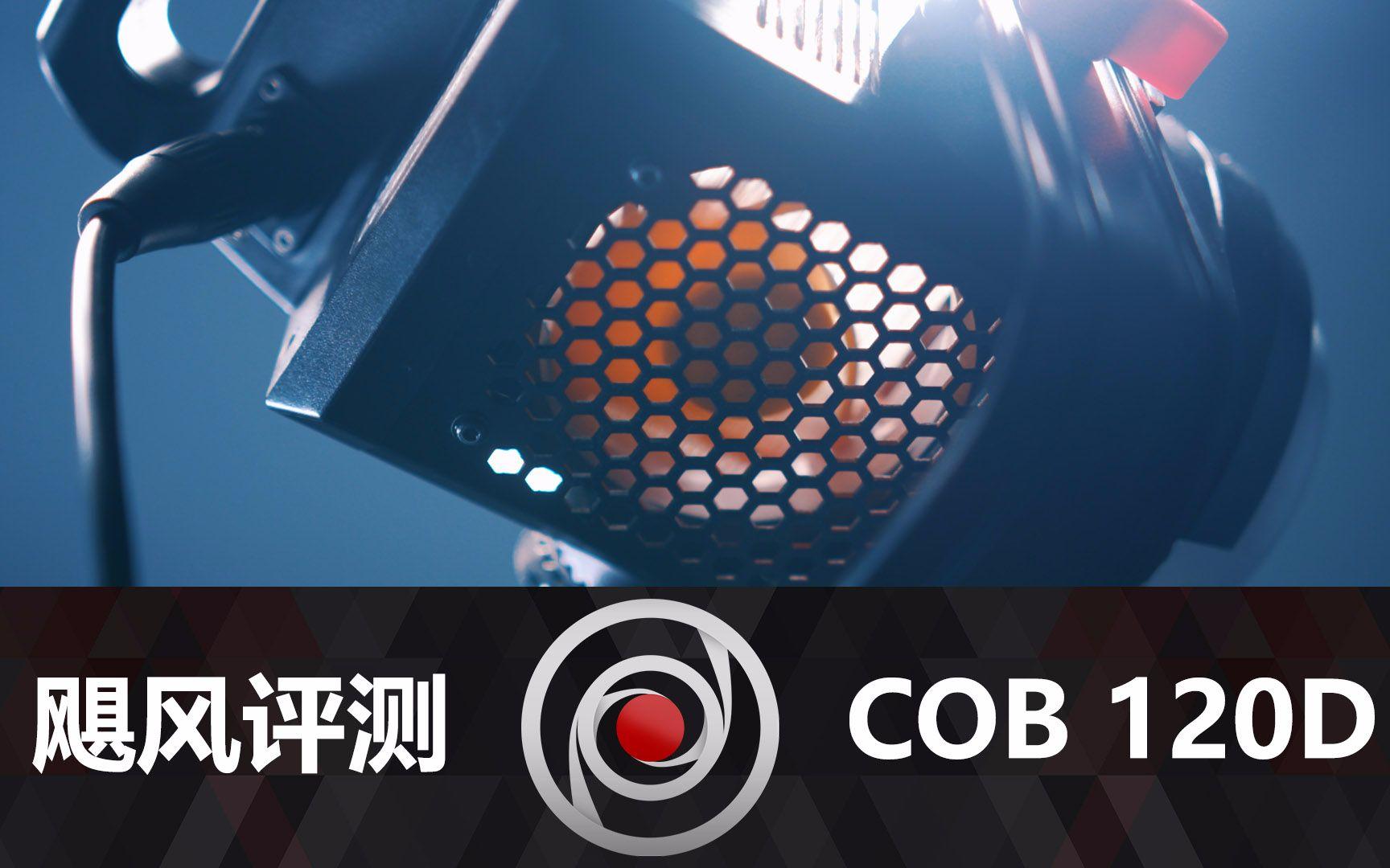 最爱的影视灯——COB 120D_哔哩哔哩 (゜-゜)つロ 干杯~-bilibili