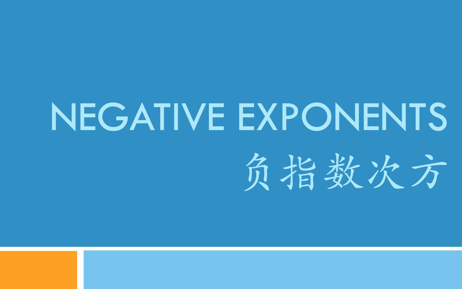 G81507 NEGATIVE EXPONENT负指数幂