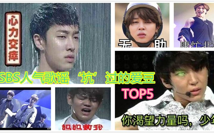 sbs人气歌谣bigbang_当时我就懵逼了!SBS人气歌谣坑过的爱豆TOP5!_哔哩哔哩 (゜-゜ ...