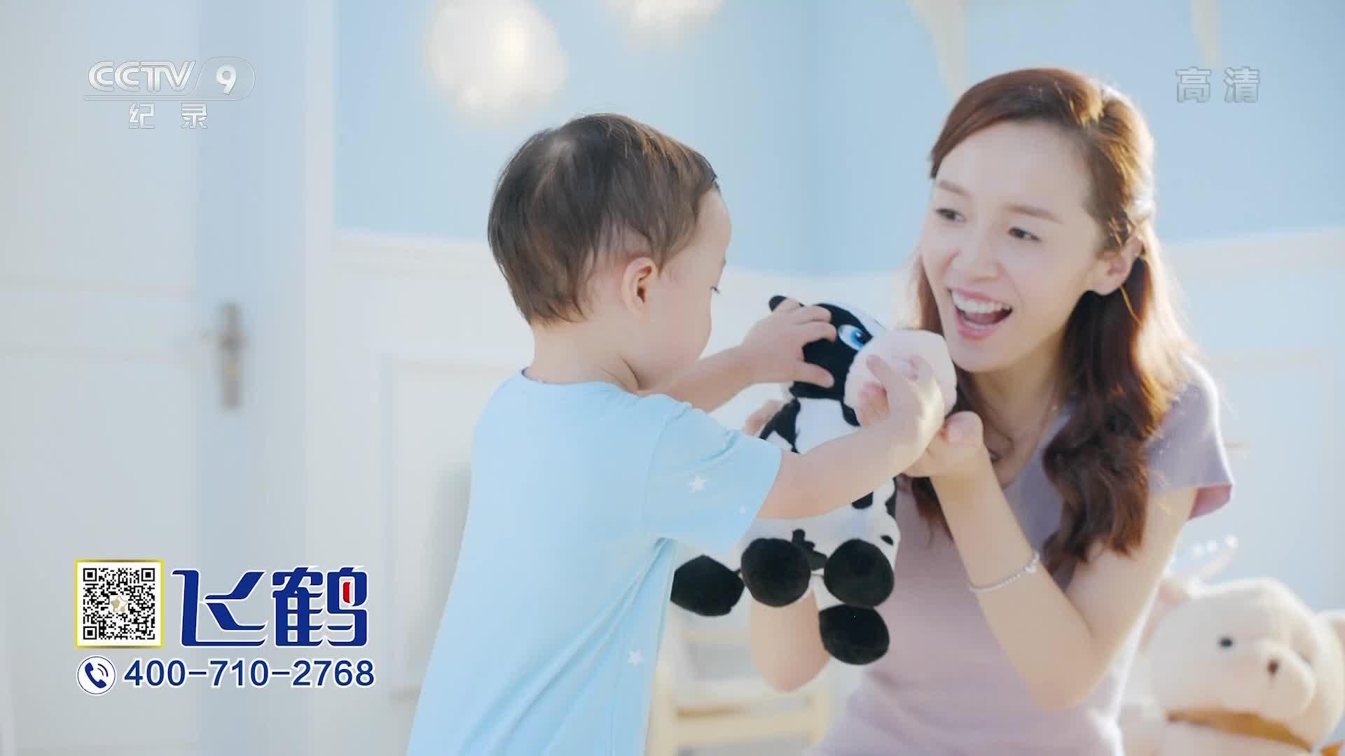 央视广告欣赏-飞鹤星飞帆幼儿配方奶粉-2