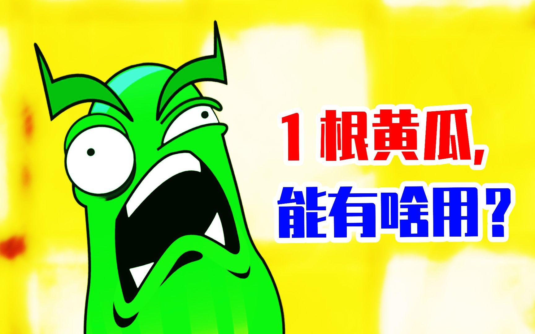 植物大战僵尸2:宝爸竟用一根黄瓜帮俺过关?宝妈趣玩