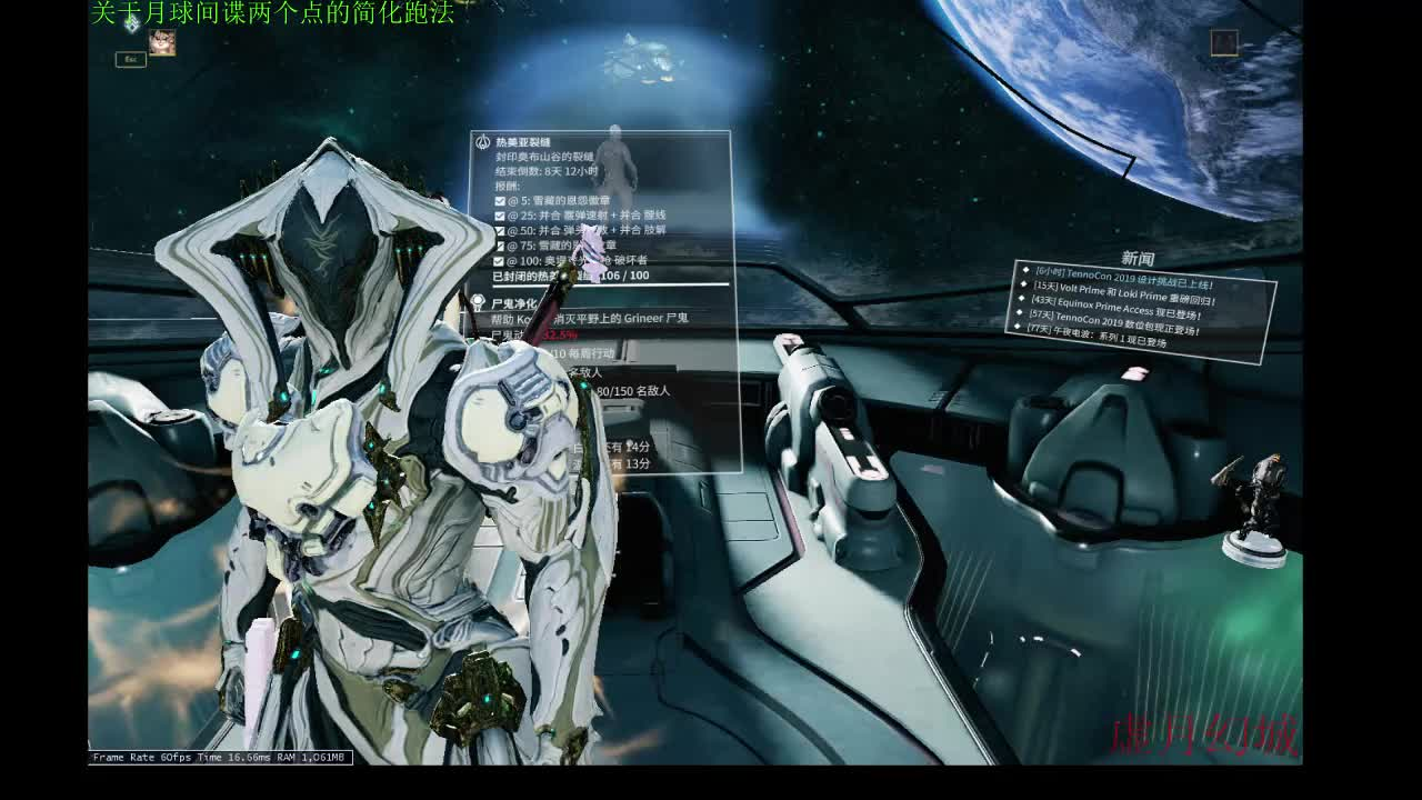 WARFRAME月球间谍的简化跑法_网络游戏_游戏_哔哩哔哩