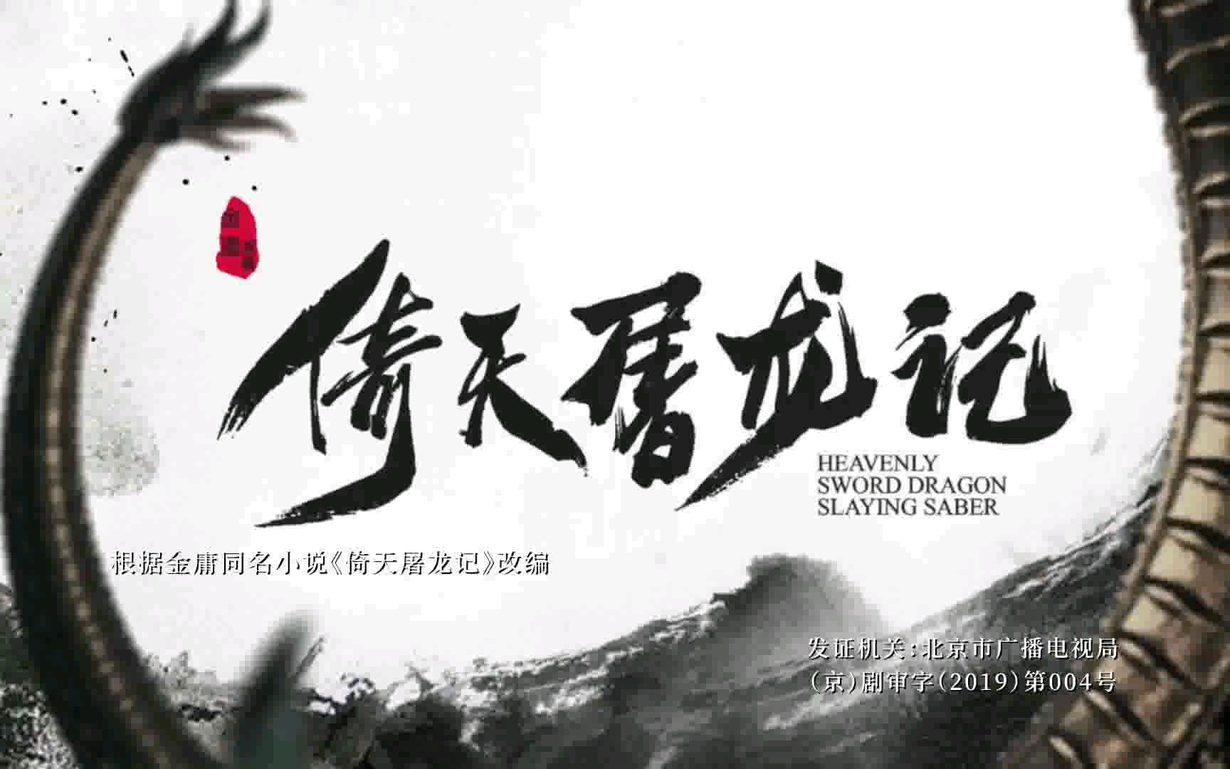 倚天 屠 龍記 大陸 版