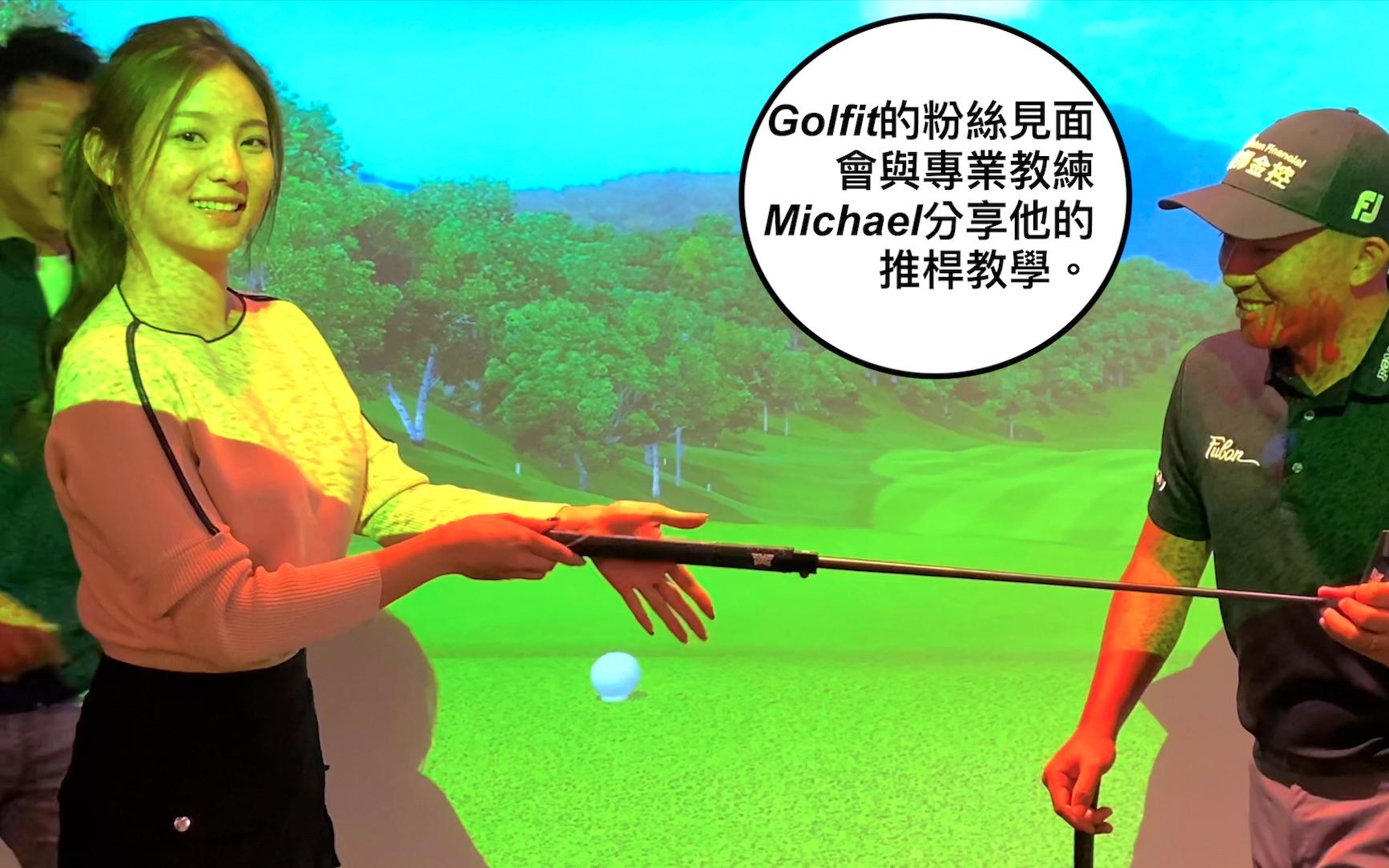 潘特西Pantasy Golf 28|Golfit的粉絲見面會與專業教練Michael分享他的推桿教學。