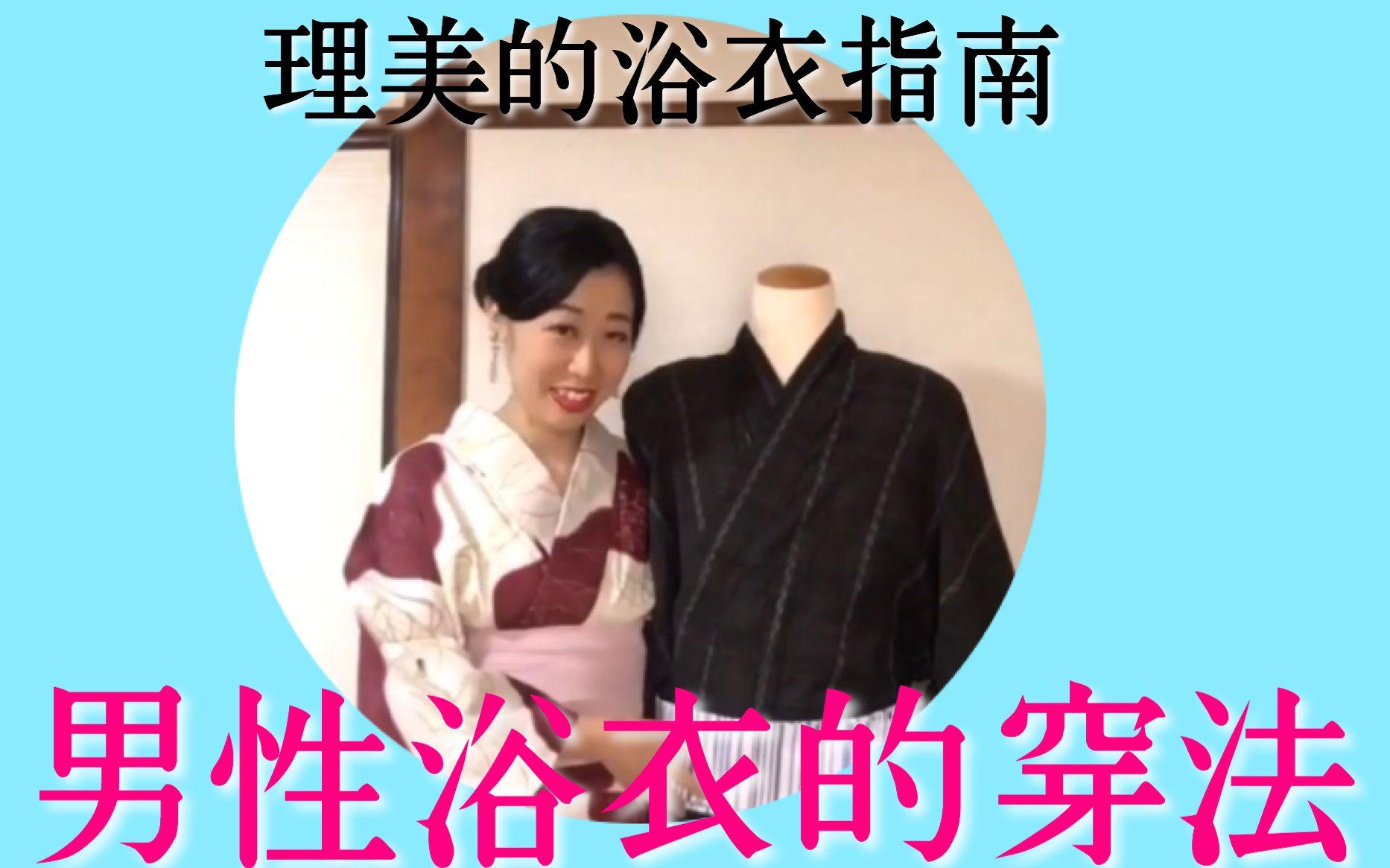 【理美的浴衣指南】男性浴衣的穿法