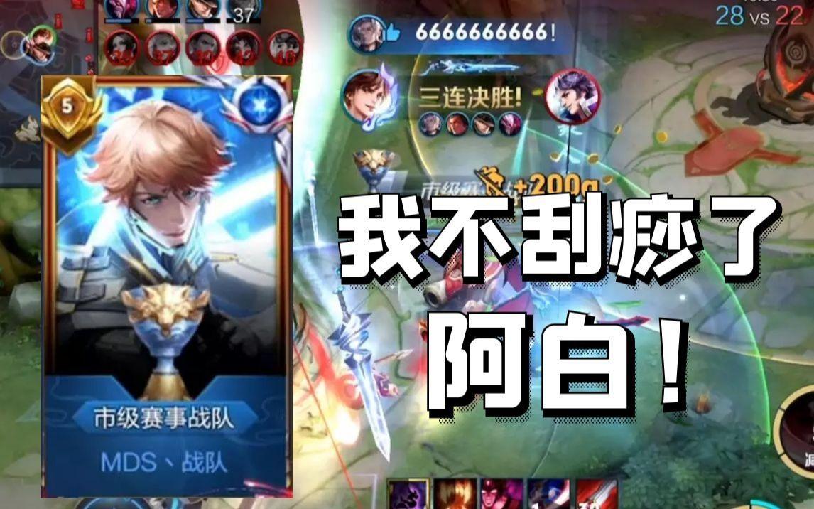 王者荣耀剑仙:你可能不知道,用荣耀典藏李白把对手打投降是怎样的一种体验?