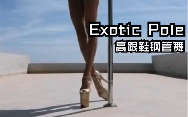 蓝天白云露台钢管舞|高跟鞋优美编舞|Exotic