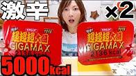 【木下】【mukbang】超级辣的派扬超级大份gigamax×2!好久没见了!?[5000?千卡](2019年9月15日17时15分)