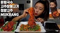 【宽粉小姐姐】韩国美食秀(2019年9月16日12时1分)