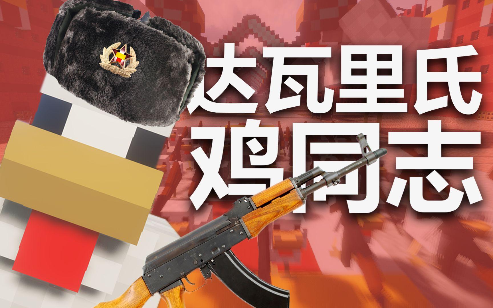 【我的世界】鸡场阅兵!目标!解放全世界的小鸡!