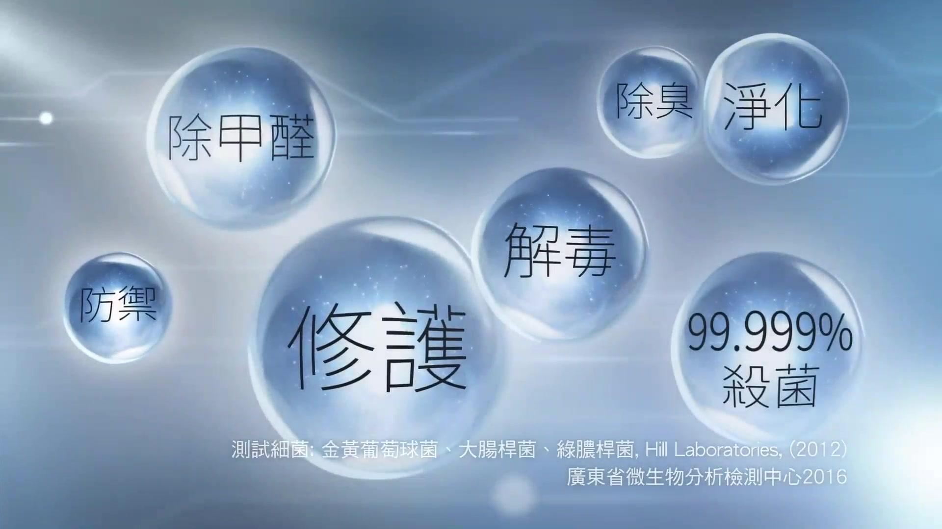 央视广告欣赏-AQ Bio Sanitizer