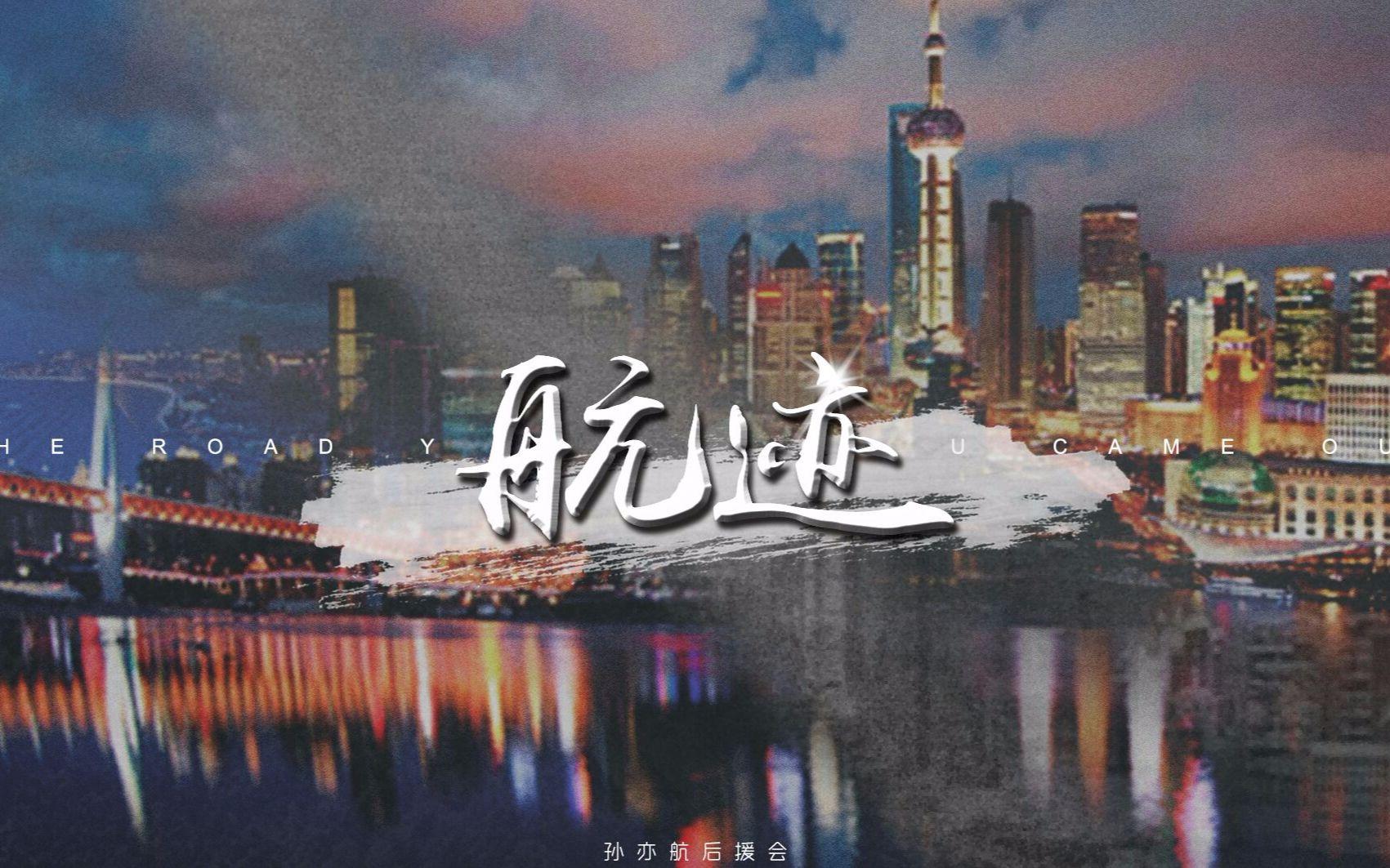 孙亦航十六岁生日纪录片-《航迹》