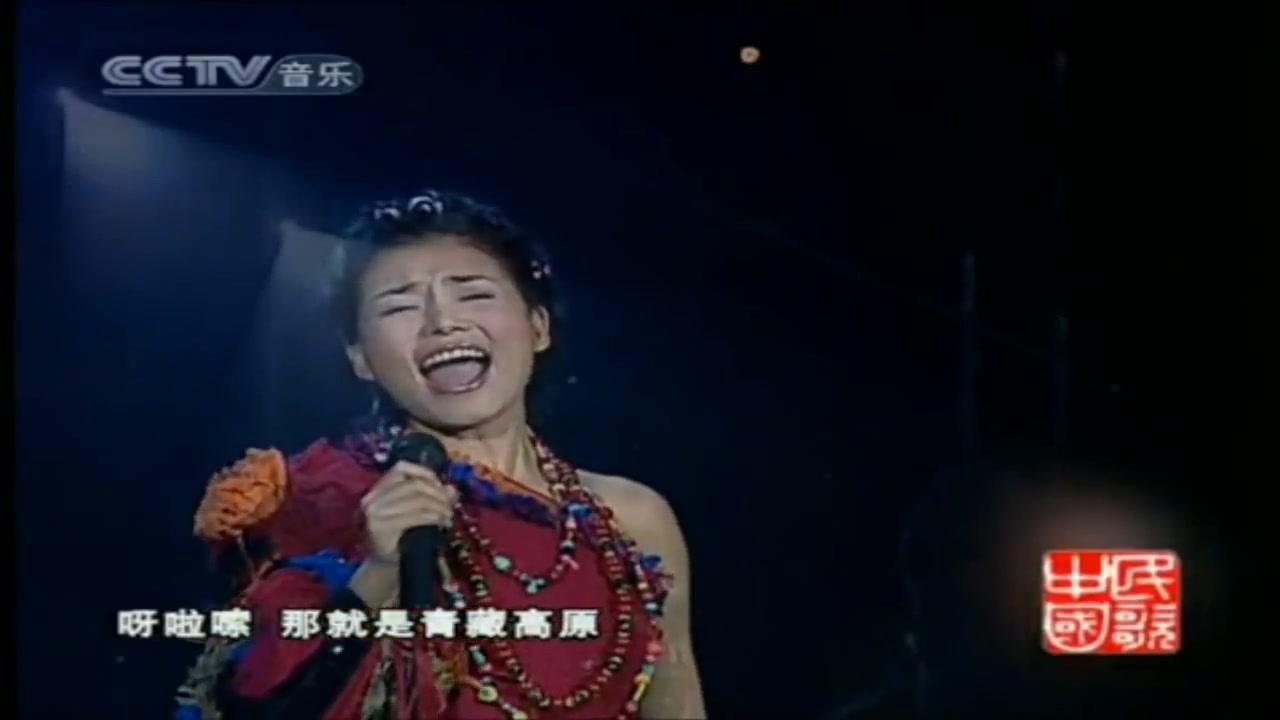 青藏高原李娜韩红_青藏高原索朗旺姆与李娜版本并列第一_哔哩哔哩(゜-゜)つロ干