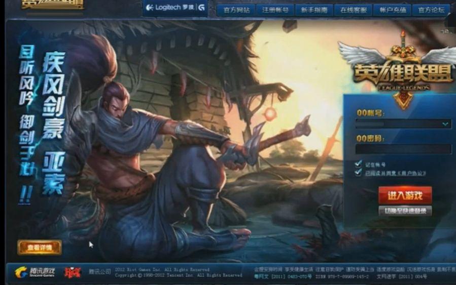游戏登录界面_亚索在国服推出时的登录界面以及说的中文语音~你听过吗?