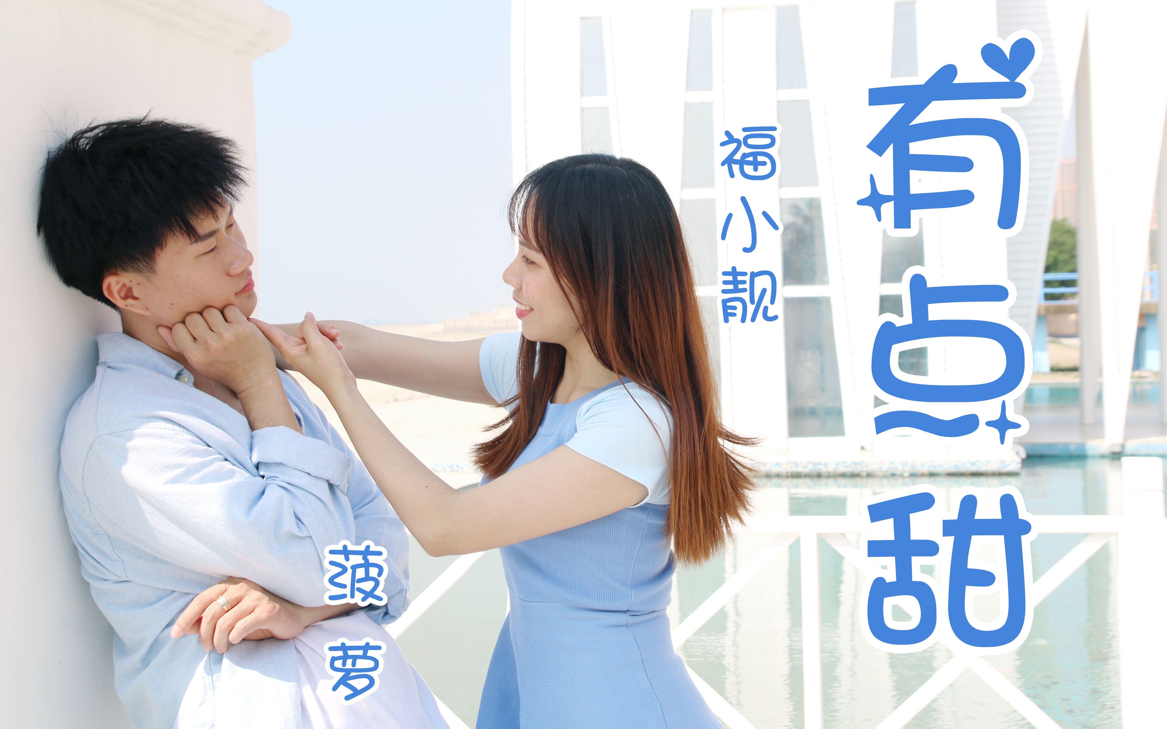 汪苏泷和by2 有点甜_【福小靓x菠萝】有点甜 齁甜的情侣双人舞 情人节快乐_哔哩哔哩 ...