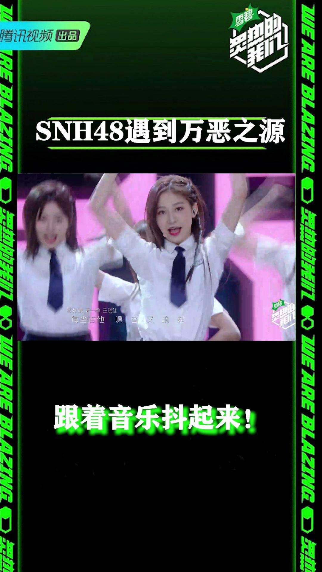 《炙热的我们》SNH48《你要跳舞吗?》遇到这魔性