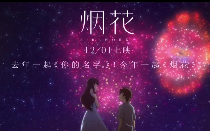 电影《烟花》定档中国大陆2017年12月1日上映
