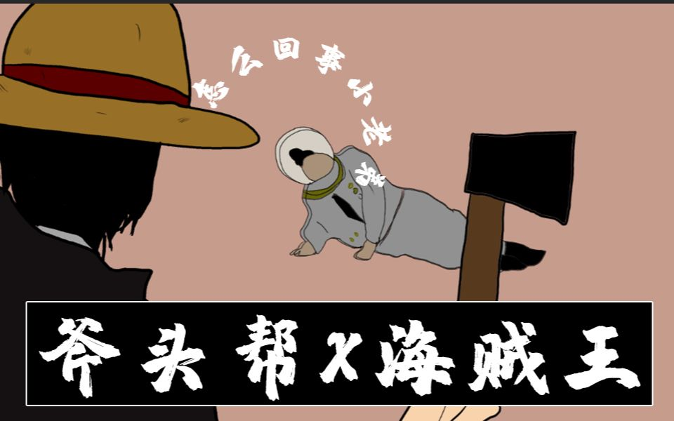 功夫斧头帮跳舞片段_斧头帮X海贼王(海贼,王路飞)_哔哩哔哩 (゜-゜)つロ 干杯~-bilibili