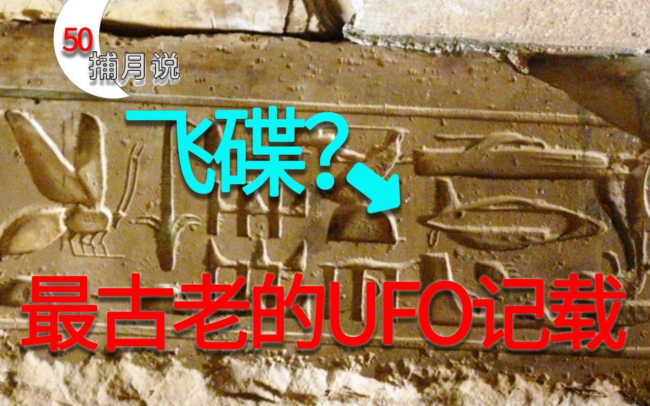 杭州机场因UFO停飞1小时?人类飞碟研究史【捕月说50期】