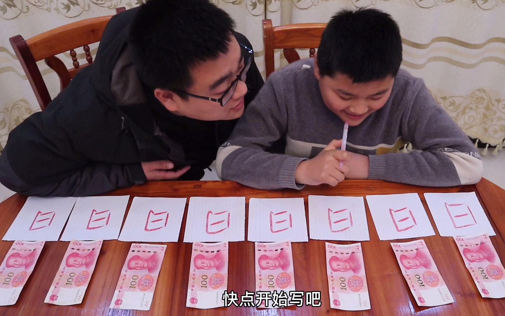 """一个日加一个立_""""日""""加一笔组成一个新的汉字,写出一个给100块,弟弟能拿到 ..."""