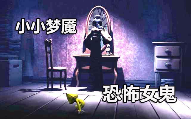 瑟伯的梦魇_恐怖游戏《小梦魇》:最终女鬼出现,但更可怕的却另有其事